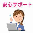So-net安心サポート